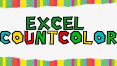 エクセル 色付き カウント